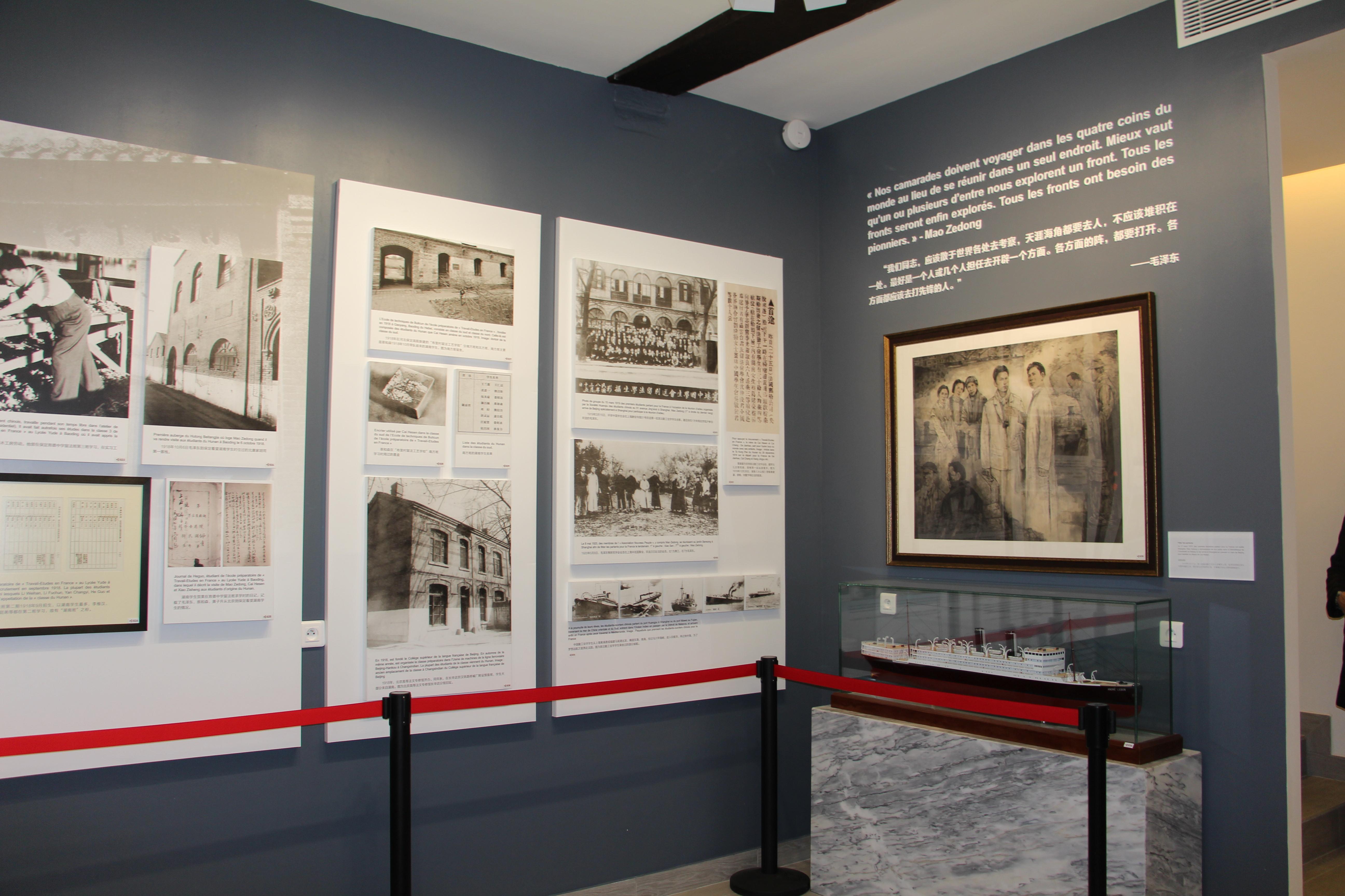 Musée Historique de l'Amitié Franco-Chinoise